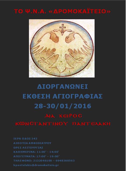 ekthesi-agiografias